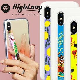 HighLoop ハイループ フォンストラップ iPhone android 携帯 落下防止 バンド ベルト ストラップ 片手 韓国 おしゃれ 可愛い ギフト プレゼント 【メール便OK】 【あす楽対応可】