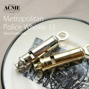 ホイッスル Metropolitan Police Whistle 15 メトロポリタン ポリス ホイッスル 笛 ACME アクメ イギリス 老舗 ニッケル ブラス キーホルダー 緊急時 おしゃれ プレゼント 【メール便OK】 【あす楽対応