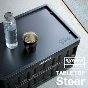 〈SLOWER〉TABLE TOP Steer テーブル トップ スティア ブラック サンド オリーブ 蓋 カバー 机 屋外 アウトドア 旅行 屋外 アウトドア キャンプ BBQ 【あす楽対応可】