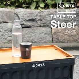 〈SLOWER〉TABLE TOP Steer WOOD テーブル トップ スティア ウッド 木目 蓋 カバー 机 屋外 アウトドア 旅行 屋外 アウトドア キャンプ BBQ 【あす楽対応可】