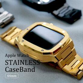 【予約商品 10月末〜順次発送】 apple watch 高級 ケース アップルウォッチ バンド 高級ベルト ケースバンド メンズ ベルト ステンレス 44mm 一体型 おしゃれ 腕時計 プレゼント