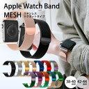 アップルウォッチ バンド レディース Apple Watch ベルト おしゃれ MESH 38/40mm 42/44mm メッシュ マグネット レディ…