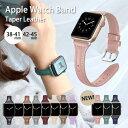 【ポイントUP中☆5倍】 アップルウォッチ バンド レディース Apple Watch ベルト おしゃれ 革 Taper Leather 38/40mm …