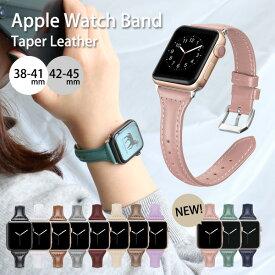 アップルウォッチ バンド レディース Apple Watch ベルト おしゃれ 革 Taper Leather 38/40mm 42/44mm テーパーレザー 替えベルト メンズ 取替 腕時計 【メール便送料無料】