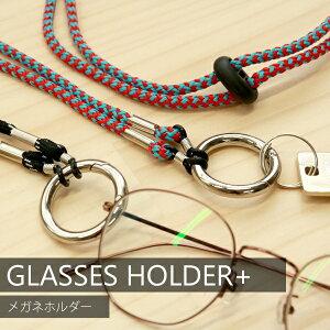 メガネホルダー メガネ ストラップ メガネチェーン メガネコード グラスコード 眼鏡 紐 GLASSES HOLDER グラスホルダー キーチェーン 鍵 [インストゥルメンタル] おしゃれ 【メール便OK】 【あす