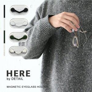 メガネホルダー マグネティック アイグラスホルダー Magnetic Eyeglass Holder フック 磁石 眼鏡 メガネ サングラス イヤホン 鍵 おしゃれ プレゼント 【メール便OK】