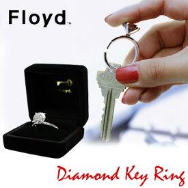 Floyd フロイド ダイヤモンド キーリング 腕時計とおもしろ雑貨のシンシア プレゼント 【あす楽対応可】