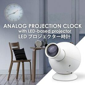 プロジェクタークロック 置時計 掛け時計 時計 おしゃれ アンティーク プロジェクションクロック Projection clock おもしろ雑貨 おもしろグッズ サプライズ おしゃれ かわいい 雑貨 腕時計とおもしろ雑貨のシンシア プレゼント 【あす楽対応可】