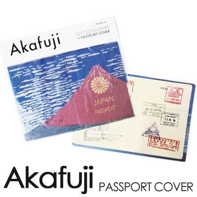パスポートケース Akafuji アカフジ 北斎 10年用パスポートカバー おもしろ雑貨おもしろグッズ【メール便OK】 腕時計とおもしろ雑貨のシンシア プレゼント Akafujiパスポートケース 【あす楽対応可】