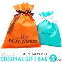 ブルー(S)シンシアオリジナルギフトバッグ 不織布【メール便OK】 腕時計とおもしろ雑貨のシンシア プレゼント 【あす…