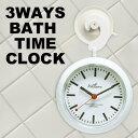 3WAY BATHTIME CLOCK バスクロック 強化防滴機能時計 お風呂時計 防水腕時計とおもしろ雑貨のシンシア プレゼント 【あす楽対応可】