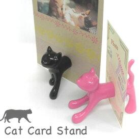 Cat Card Standキャットカードスタンド マグネット 磁石 おもしろ雑貨おもしろグッズギフト文具文房具 輸入雑貨腕時計とおもしろ雑貨のシンシア プレゼント 【あす楽対応可】