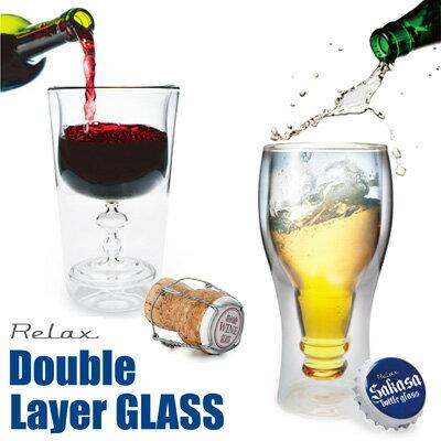 おもしろ 雑貨 おしゃれ その他 ダブルレイヤーグラス Double Layer GLASS 逆さ 二重 サカサボトル ユニーク ワイン ビア ビール ギフト グラス ガラス プレゼント 電子レンジOK 食洗機OK RELAX リラックス おもしろ雑貨のシンシア 【あす楽対応可】
