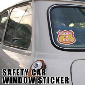 SAFETY CAR WINDOW STICKER セーフティ カー ウィンドウ ステッカー ベビー 赤ちゃんが乗っています スモークガラス車対応 【メール便OK】 おもしろ雑貨のシンシア プレゼント