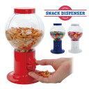 おもしろ 雑貨 プレゼント ギフト スナックディスペンサー キャンディーディスペンサー snack dispenser おもしろ雑貨…