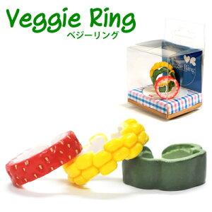 VeggieRing/ベジーリング野菜指輪ギフト【あす楽_土曜営業】腕時計とおもしろ雑貨のシンシア