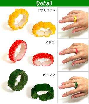 指輪,リング,野菜,野菜リング,ベジーリング,ベジタブルリング