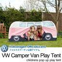 【送料無料】VW KIDS PLAY TENTキッズプレイテント フォルクスワーゲン 子供用テント 折りたたみ バス Volkswagen UV加工 防水加工 ...