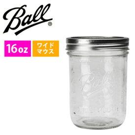 【ポイント10倍】 Ball Mason Jar ボール メイソンジャー Wide mouth 16オンス clear ワイドマウス16ozクリアー 500ml 輸入雑貨 フタ付き ボトル ガラス製 おしゃれ かわいい Ball社 おもしろ雑貨 プレゼント 【あす楽対応可】