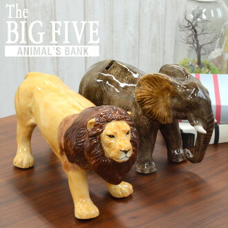 The BIG FIVE ANIMAL's BANK big five Bank animal money box pottery gadgets gift coin Bank pun fun! cute large 500 yen jade lion giraffe elephant Rhino Zebra watch and funny rather Cynthia gift and sundry