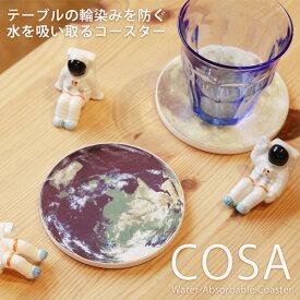COSA コースター 水を吸い取るコースター セラミック 地球 月 コルク 2枚セット【メール便OK】 腕時計とおもしろ雑貨のシンシア 【あす楽対応可】