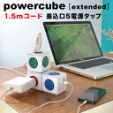 マツコの知らない世界 電源タップ 延長コード Powercube extended 4390 パワーキューブ 1.5m 電源タップ オランダ デ…