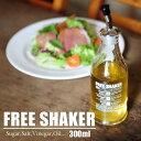 FREE SHAKER フリーシェイカー 調味料入れ 300ml アクリルボトル オイルボトル 醤油 ソース 腕時計とおもしろ雑貨のシンシア 【あす楽対応可】