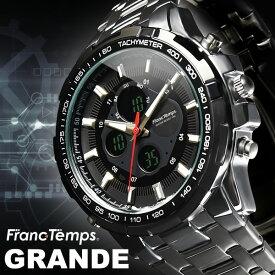 【デジタル&アナログ】 メンズ腕時計 FrancTemps GRANDE フランテンプス グランデ 防水 ブランド ステンレス ベルト 所ジョージ おしゃれ カジュアル レディース ギフト プレゼント 【あす楽対応可】 【送料無料】