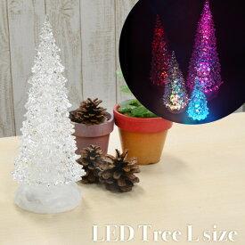 LED TREE LサイズLEDツリー クリスマス ライト 7色 変化 イルミネーション (Lサイズ) 腕時計とおもしろ雑貨のシンシア プレゼント ギフト 【あす楽対応可】