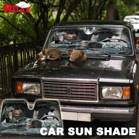おもしろ サンシェード カーサンシェード 車 日除け フロント 日よけ 遮光 フロントガラス かわいい キャンプ 紫外線 アウトドア 車 アクセサリー フロント おしゃれ おもしろ雑貨のシンシア プレゼント