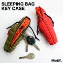 motif. モチーフ SLEEPING BAG SHAPE KEY CASE スリーピングシェイプキーケース 寝袋型 4連キーホルダー キーリール プレゼント...