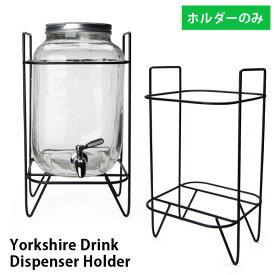 専用ホルダー ヨークシャー メイソンジャー ドリンクディスペンサー Yorkshire Mason Jar Drink Dispenser 瓶 ビン びん ガラス メイソンジャー 8リットル 8l 容器 ホルダー 固定 密封 保存 おしゃれ ホームパーティー おもしろ雑貨のシンシア プレゼント 【あす楽対応可】