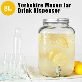 ヨークシャー メイソンジャー ドリンクディスペンサー Yorkshire Mason Jar Drink Dispenser 瓶 ビン びん ガラス メイソンジャー 8リットル 8l 容器 密封 保存 おしゃれ ホームパーティー おもしろ雑貨のシンシア プレゼント 【あす楽対応可】