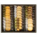 神戸浪漫 神戸トラッドクッキー<1000>★ココナッツクッキー・チョコアーモンドクッキー・紅茶クッキー・モザイククッキー・カフェキ…