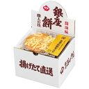 銀座花のれん 銀座餅<8枚/640>★なめらかで弾力のある国産米の米粉で、直径10cm程のおせんべい生地を作りカラッと揚げて甘辛でコク…