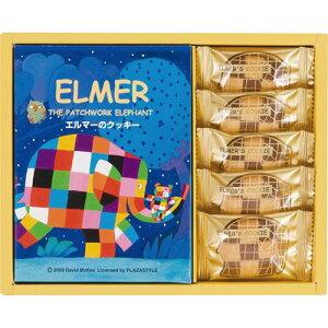 エルマー クッキー<500>★エルマーの可愛いパッケージ。個包装されたモザイククッキーとゼリークッキーの詰め合わせギフトセット♪★【 お菓子 詰め合わせ 退職 お菓子 引っ越し 挨拶