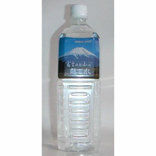 ミネラルウォーター 富士のお山の隠し水(1000ml)15本<3600>★富士山の伏流水を加熱殺菌してボトルに詰めました。炊飯用やミルクそして非常用の備蓄に最適★
