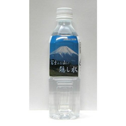 ミネラルウォーター 富士のお山の隠し水(500ml)24本<3360>★富士山の伏流水を加熱殺菌してボトルに詰めました。炊飯用やミルクそして非常用の備蓄に最適★