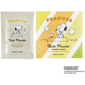【プチギフト】【包装・熨斗がけ不可】ピーナッツ バスパウダー1袋<フレッシュレモン/360>【 結婚式 入浴剤 粗品 二次会 景品 】