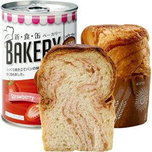 【包装・熨斗がけ不可】【送料込み(北海道、沖縄不可)】アスト 新食缶ベーカリー(24缶)<イチゴ/12000>【防災 食品 セット】★しっとり焼きたて風味をそのまま缶に。このパンの食感に