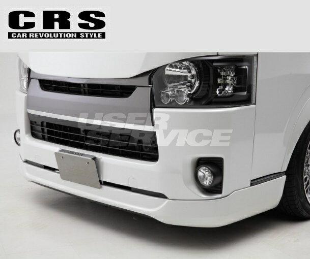 CRS ESSEX ハイエース/レジアスエース 200系 4型 標準 ナロー フロントリップスポイラー Ver.IV シーアールエス エセックス