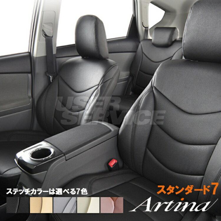 アルティナ シートカバー プリウス ZVW30 スタンダードセブン 2425 Artina 一台分