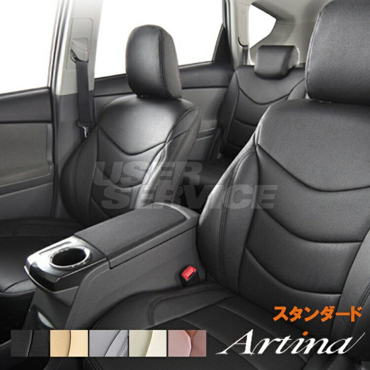 Artina アルティナ シートカバー プリウス 50系 ZVW50 ZVW51 ZVW55 2列目アームレスト装備車 シートカバー A2450 スタンダード Standard