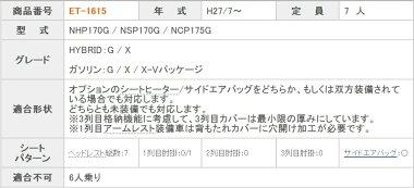 【クラッツィオ/シエンタ/NHP170G/NSP170G/NCP175G/シートカバー/クラッツィオジュニア*品番:ET-1615/Clazzio】