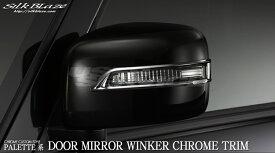 シルクブレイズ スペーシア MK32S ドアミラーウインカートリム