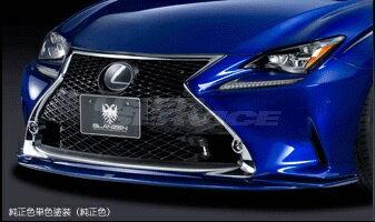 シルクブレイズ レクサス AVC10/GSC10 RC Fスポーツ フロントスポイラー 純正色塗装済(単品塗装) SILK BLAZE GLANZEN グレンツェン