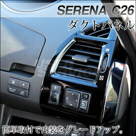 セカンドステージ セレナ C26 ダクトパネル 品番 SHN0045BLK SecondStage