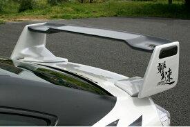チャージスピード BRZ ZC6 E型 F型 リアウイング 3Dメインウイング FRP製 CHARGE SPEED ボトムライン BottomLine
