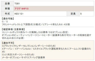 【Bellezza(ベレッツァ)/CASUAL(カジュアル)】シートカバー★301アクアNHP10★