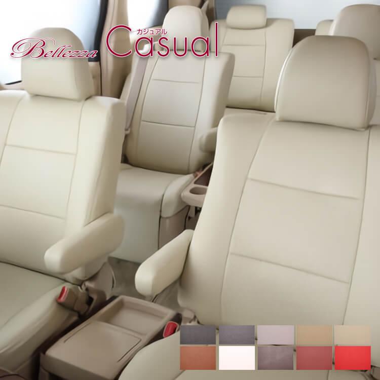 セレナ シートカバー C26 一台分 ベレッツァ N420 カジュアル シート内装